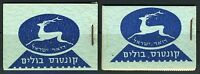 ISRAEL LOT OF TWO COMPLETE UNEXPLODED BOOKLETS BALE#B9 MINT NH