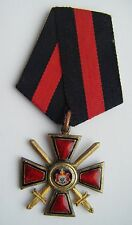 """IMPERIAL RUSSIAN AWARD """"ORDER OF ST. VLADIMIR"""" 4 DEGREES WITH SWORDS. COPY"""
