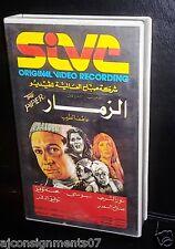 فيلم الزمار,  نور الشريف - بوسي Arabic PAL Lebanese VHS Vintage Tape Film