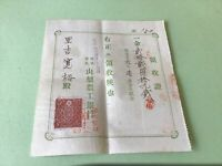 Japan early receipt & revenue stamp Ref R32162