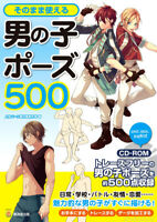 DHL How to Draw 500 Manga Anime Boys Poses Book w/CD-ROM Guys Male Men Art Guide
