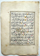 Coran sure or écriture 1750 Konya antique manuscript Islam quran Manuscrit