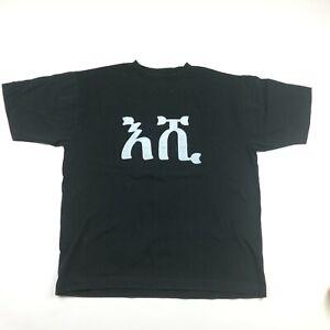 Vintage Confidence Mens Short Sleeve Yes I Can Symbols T Shirt Large Ethiopia
