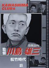 Movie Director Yuzo Kawashima Shochiku Era Memorial Book