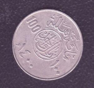 SAUDI ARABIA 100 HALAL 1400