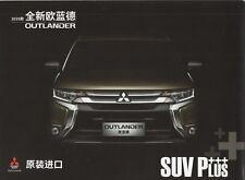 Mitsubishi Outlander SUV car _made in Japan for China _2016 Prospekt / Brochure