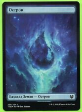 1 Island Theros: Beyond Death (mtg russian foil extended full art sam burley)
