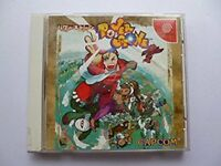 Sega Dreamcast Power Stone Japan DC
