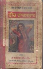 INDIA - OLD - PRINTED  BOOK IN GURUMUKHI [ PUNJABI ] - PAGES 336 WITH PICTURES