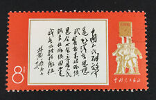 MOMEN: PRC CHINA USED LOT #8687
