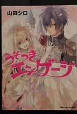 JAPAN Shiro Yamada (Ikemen Sengoku Artist) manga: A liar's Engagement / Usotsuki