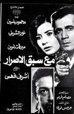 EGYPT 1971 FILM MOVIE ADVERTISING BROCHURE [مع سبق الاصرارميرفت امين] DRAMA