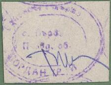 Bulgaria - v.Probg - Jordan - stamp - bread coupon
