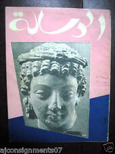Al Resala مجلة الرسالة  Arabic Lebanese 2nd Year # 12 Vintage Magazine 1956