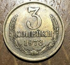 PIECE DE 3 KOPECK 1973 CCCP RUSSIE (205)