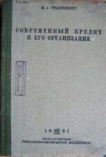 Russian economy. The modern credit and its organization. Trachtenberg. 1931 ...