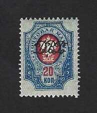 Russia 1920 Far Eastern Republic (Vladivostok) 20k issue … MH *