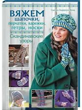 Russian Book Knitting Hats Mittens Gloves Socks Legwarmers Scandinavian Patterns