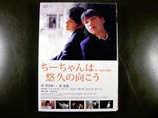 Japanese Movie Drama CHIICHAN WA YUKYU NO MUKO DVD