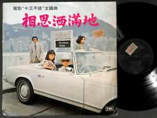 "Hong Kong Movie OST Mona Fong 方逸华 沈殿霞  Lydia Sum PROMO Singapore 12"" CLP5328"