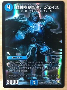 Jace, the Mind Sculptor Japanese Duel Masters Collaboration FOIL mtg tcg 2016 NM