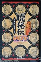 "JAPAN novel: Naruto ""Akatsuki Hiden"""