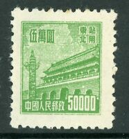 China 1950 PRC Northeast Liberated Gate $50,000 ERROR Printed on Reverse L897