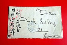 NETHERLAND INDIES : Very.Old 10c Chinese Cover, PONTIANAK (KB) to SEMARANG ('17)