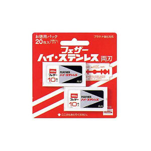 JAPANESE FEATHER High stainless steel double-edged Razor blade 20pcs from JAPAN
