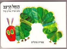 THE VERY HUNGRY CATERPILLAR,Eric Carle BOARD book Hebrew
