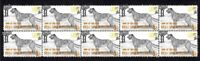 IRISH WOLFHOUND STRIP OF 10 MINT YEAR OF THE DOG VIGNETTE STAMPS