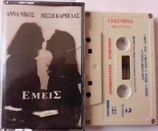 ANNA VISSI NIKOS KARVELAS / EMEIS / CASSETTE TAPE 10 SONGS / GREEK MUSIC / 1992