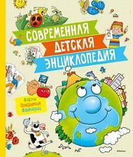 Современная детская энциклопедия Kinderbücher Russisches Kinderbuch Книги