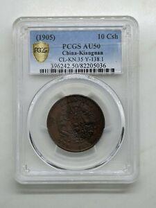 PCGS Genuine 1905 AU50 Kiangnan Province Guang Xu Old Copper Coin