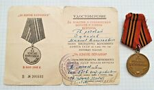 soviet ussr medal and document for capture Berlin