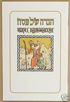 """Jewish Haggadah Book Hebrew-English Passover Seder Table Pesach Israel Hagada 7"""""""