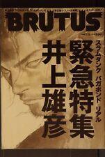 """JAPAN Magazine: Brutus 2008 7/1 """"Takehiko Inoue"""""""