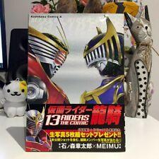 Kamen Rider Ryuki Manga 'Kamen Rider Ryuki: 13 RIDERS THE COMIC'