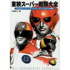 Toei Super Sentai Heros :Denjiman Battle Fever J Sun Balcan Collection Book