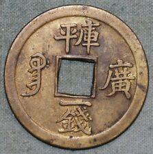 CHINA KWANGTON -  GUANGDON -1889-1890 -1 CASH -High Grade- Y-189