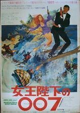 ON HER MAJESTY'S SECRET SERVICE JAMES BOND Japanese B2 movie poster McGINNIS Art