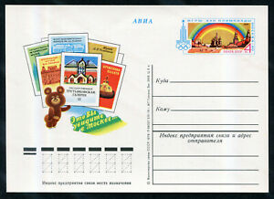 RUSSIA 1978 MINT POSTAL STATIONERY POSTCARD MOSCOW OLYMPICS