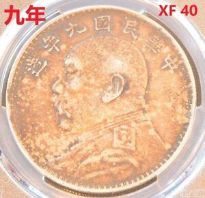 1920 China Silver Dollar Coin Yuan Shih Kai PCGS Y-329.6 XF 40