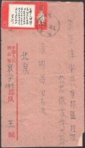 CHINA PRC, 1970. PLA Cover W11, Peking - Chunan