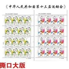 China 2017-20 13th National Games of Prc Sport stamps cut sheet