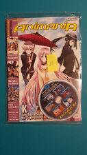 Animania Ausgabe 5/2017 August/September mit DVD     NEU und OVP