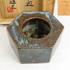 B219: Japanese MASHIKO pottery ashtray by greatest TATSUZO SHIMAOKA w/box