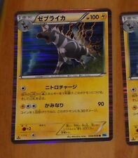 POKEMON JAPANESE RARE CARD HOLO CARTE 024/059 ZEBSTRIKA BW6 1ED JAPAN 2012 NM