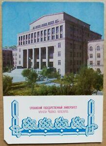 Postcard 1970 USSR Yerevan State University Rjazanceva