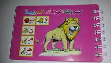 Imparare l'arabo in, leggere alfabeto arabo, piccoli libri insegnare ai bambini divertenti